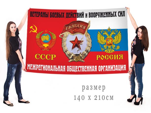 Большой флаг Межрегиональной ОО ВБД и ВС