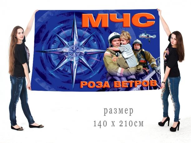Большой флаг Министерства Чрезвычайных Ситуаций