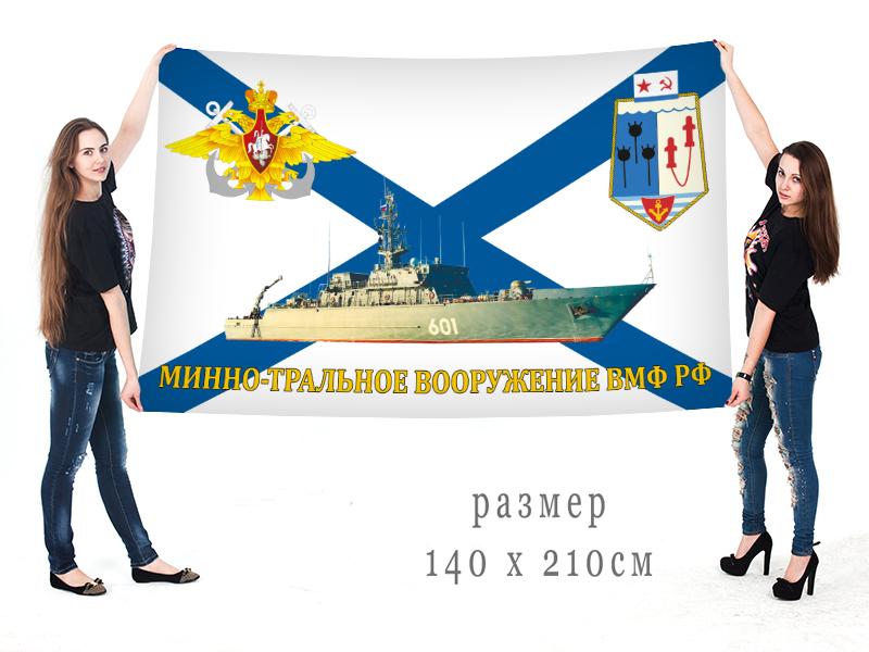 Большой флаг минно-трального вооружения Военно-морского флота РФ