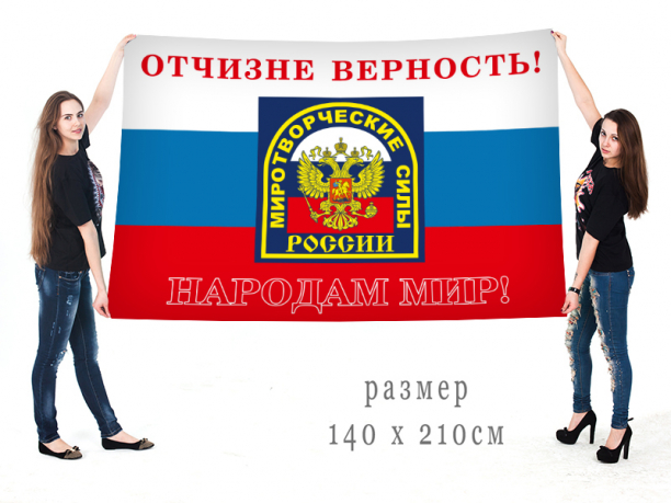 Большой флаг миротворческих сил РФ