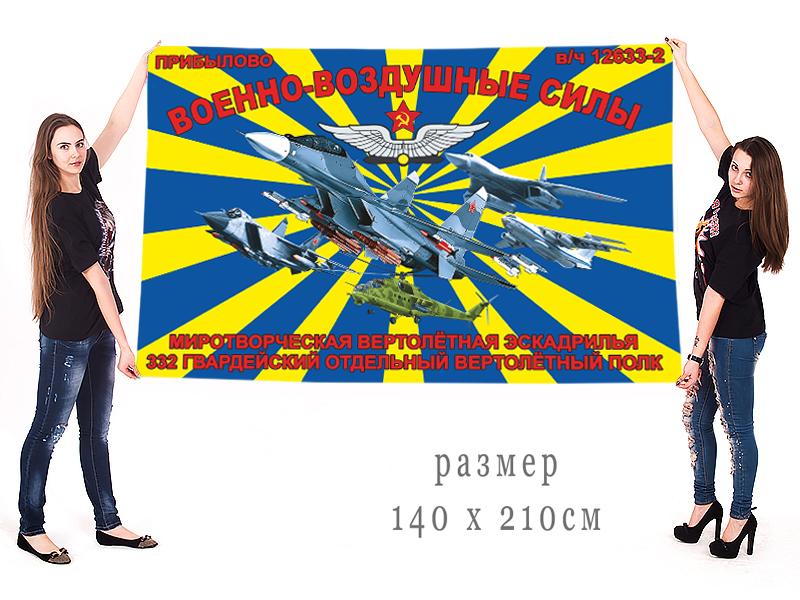 Большой флаг миротворческой вертолётной эскадрильи 332 гв. отдельного вертолётного полка