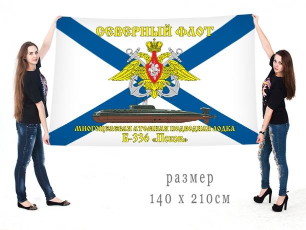 Большой флаг многоцелевой АПЛ Б-336 Псков Северного флота