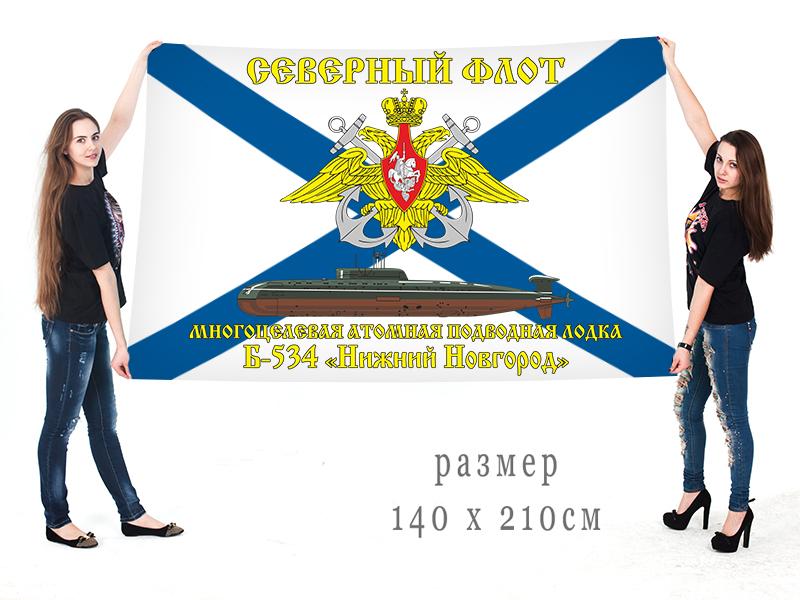 Большой флаг многоцелевой АПЛ Б-534 Нижний Новгород
