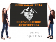 """Большой флаг """"Мобильная рота, Подразделение Антитеррора"""""""