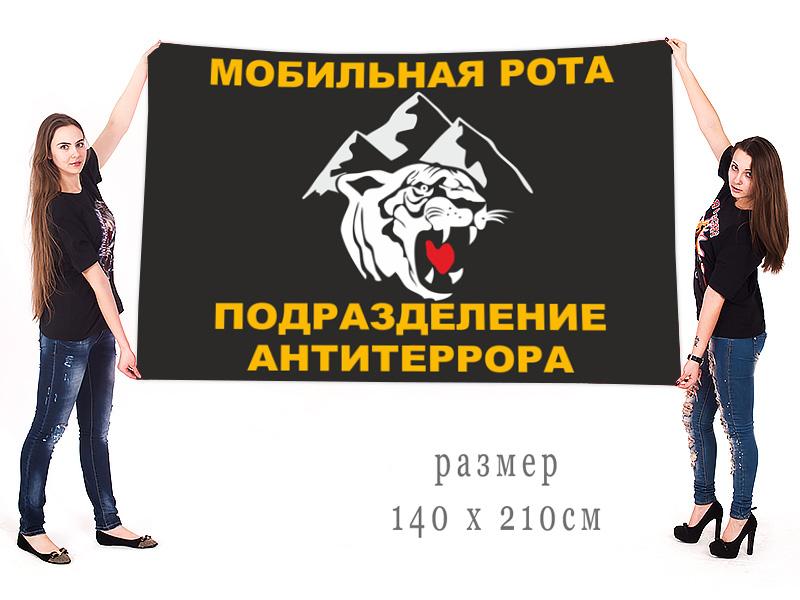 Большой флаг мобильная рота подразделение антитеррора