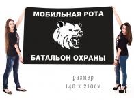 Большой флаг мобильной роты 292 батальона охраны 12 ГУ МО