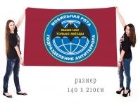 Большой флаг мобильной роты подразделения антитеррора