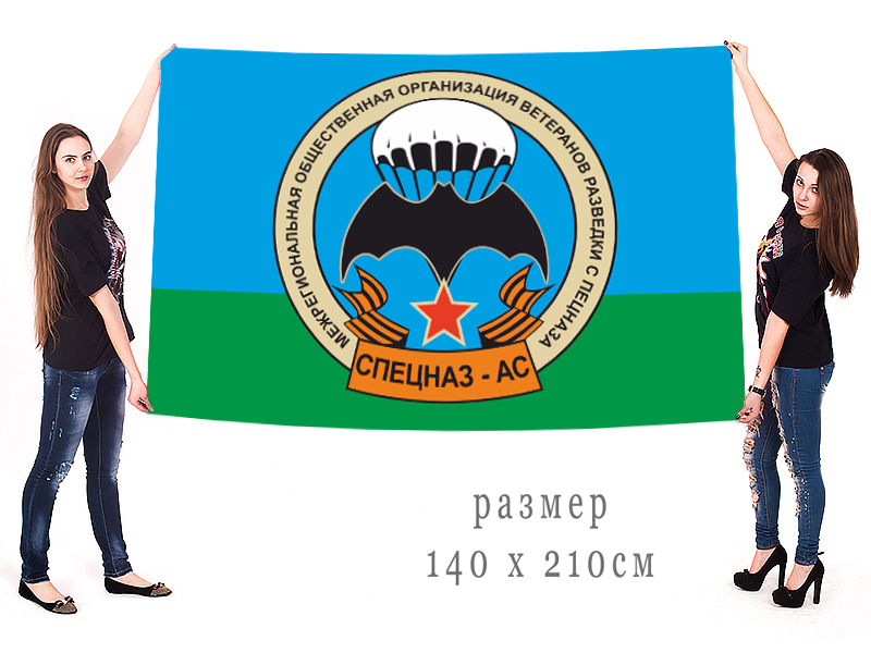 Большой флаг МОО ветеранов разведки спецназа