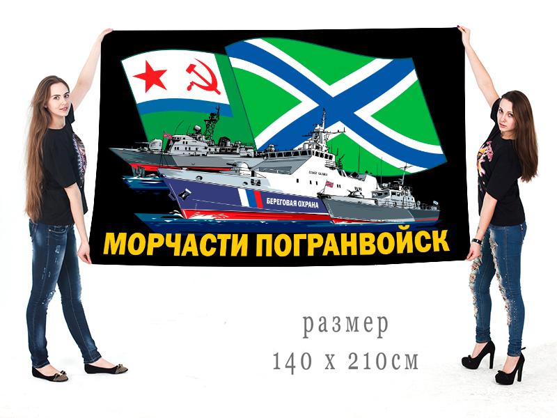 """Большой флаг """"Морчасти пограничных войск"""""""