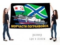 Большой флаг Морчасти пограничных войск