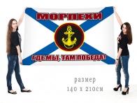 Большой флаг Морпехи