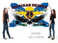 Большой флаг морпехоты России
