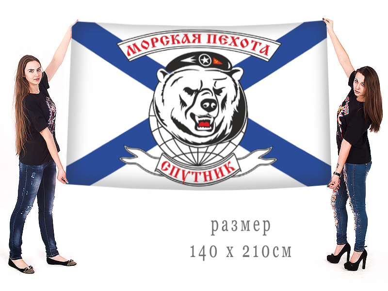 Большой флаг морпехоты с белым медведем в чёрном берете