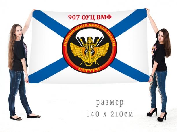 Большой флаг морпехов «907 Объединенный учебный центр ВМФ Сатурн»