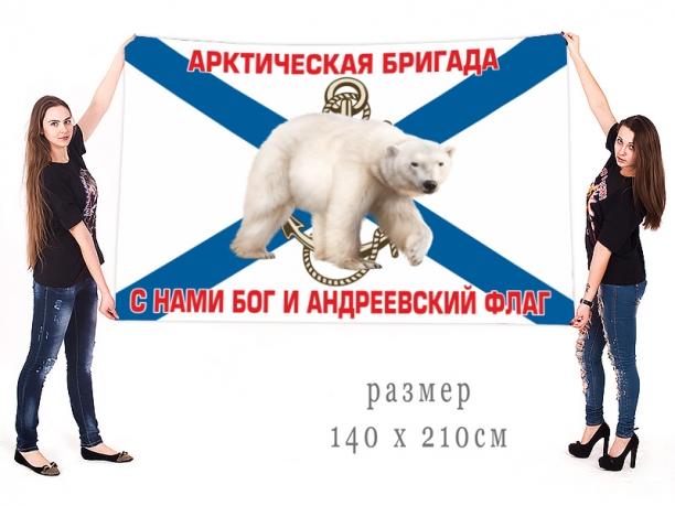 Большой флаг морпехов Арктики