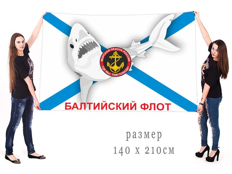Купить флаг морпехов Балтики