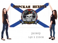 Большой флаг Морпехов Череп