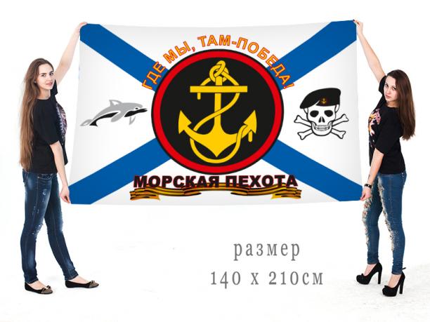 Большой флаг морпехов «Где мы, там - победа» с черепом и дельфином