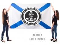 Большой флаг Морпехов России