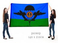 Большой флаг морпехов России «Воздушный десант - Черные крылья»