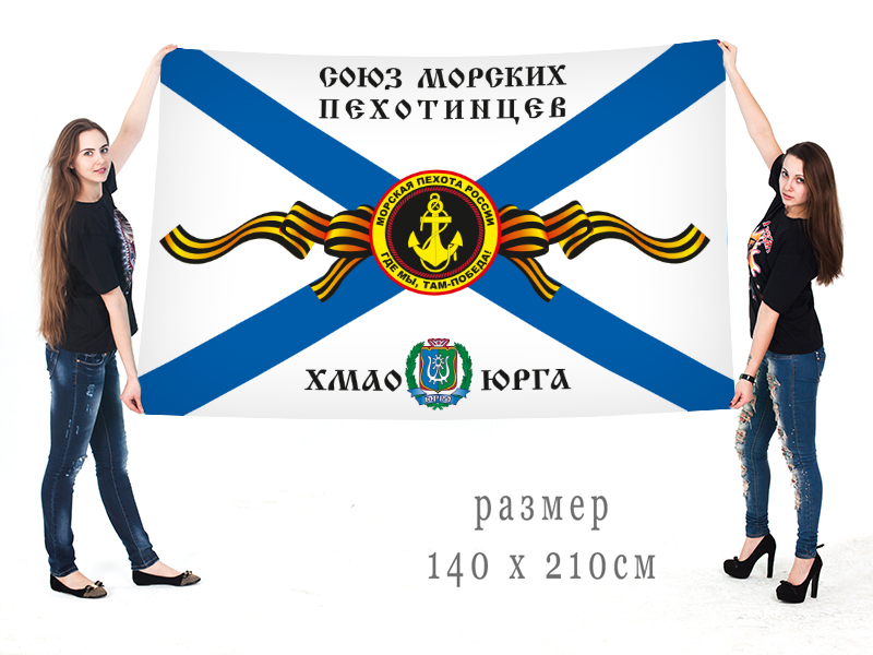 Большой флаг морпехов «Союз морских пехотинцев ХМАО-Югра»