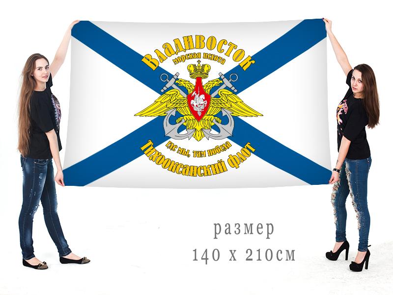 Большой флаг морпехов ТОФ Владивосток