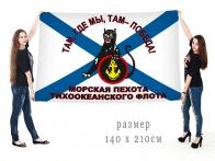 Большой флаг Морпехов ТОФ