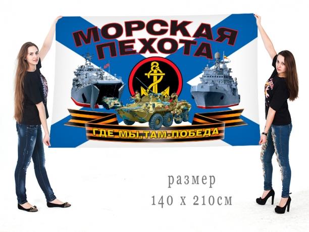 """Большой флаг """"Морская пехота"""""""