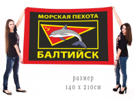 "Большой флаг ""Морская пехота Балтийск"""