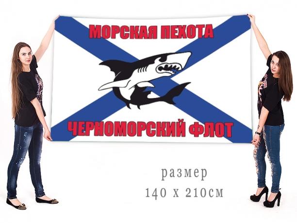 """Большой флаг """"Морская пехота Черноморского флота"""""""