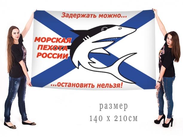 Большой флаг Морская пехота России
