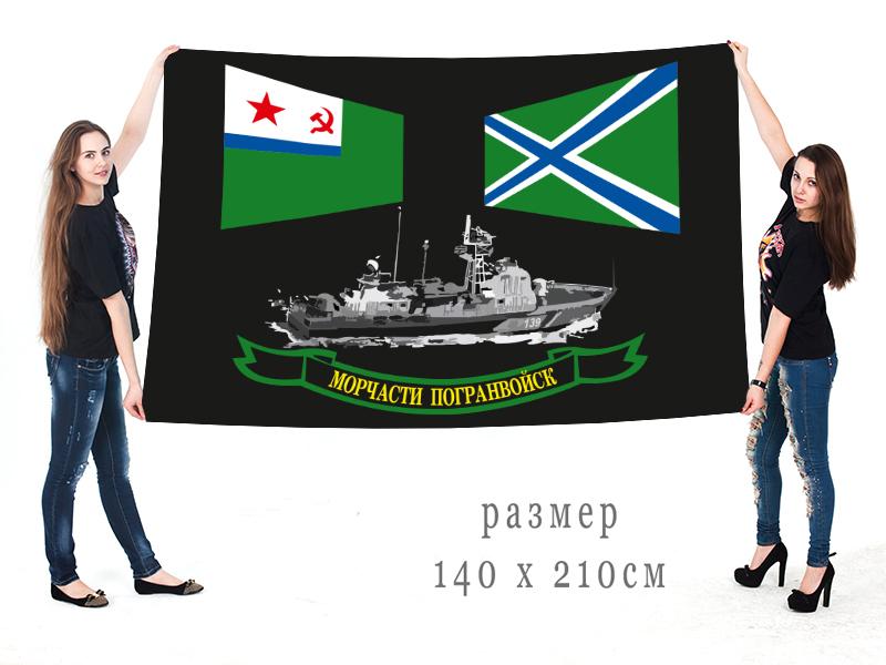 Заказать флаг морчастей погранвойск