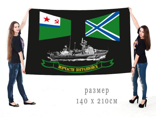 Большой флаг морских частей пограничных войск