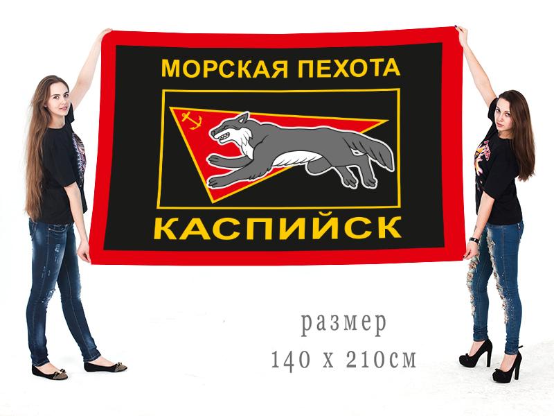 Большой флаг морских пехотинцев Каспийска