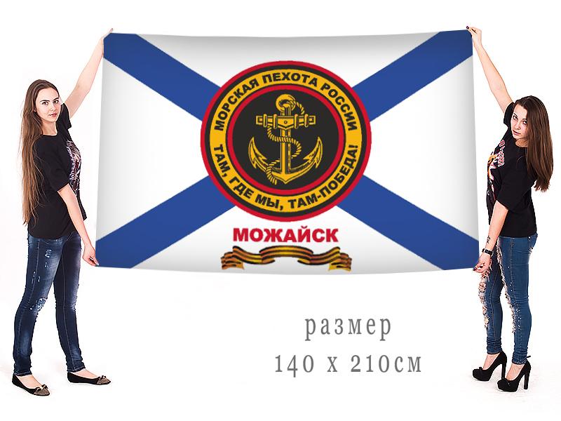Большой флаг морских пехотинцев Можайска