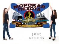 Большой флаг морских пехотинцев с девизом