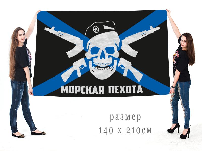 Купить флаг морской пехоты в Москве