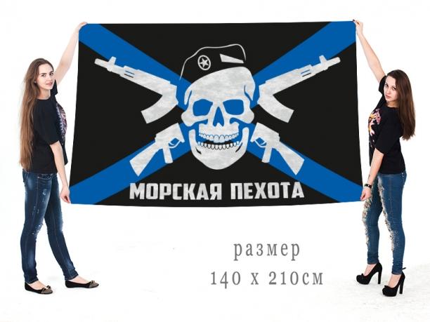 Большой флаг морских пехотинцев