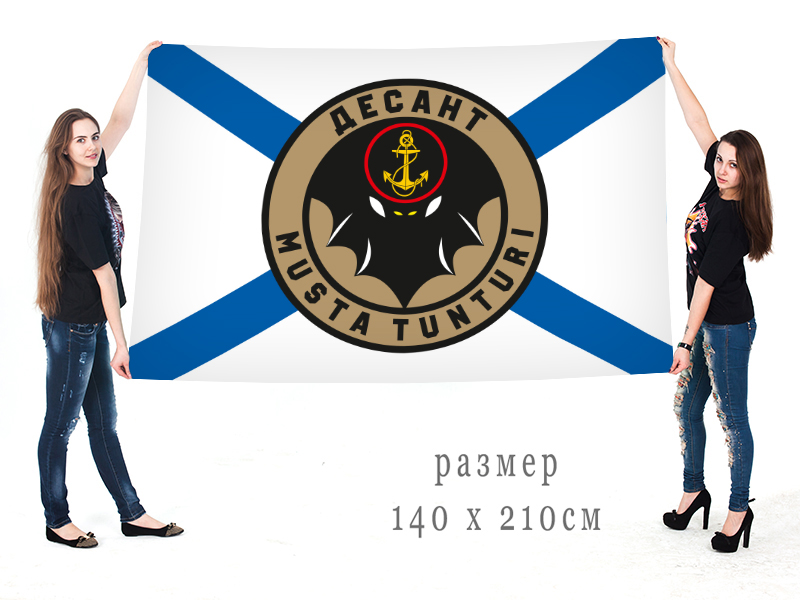 Большой флаг Морского десанта Северного флота «Муста-Тунтури»
