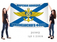 Большой флаг морской авиации Тихоокеанского флота