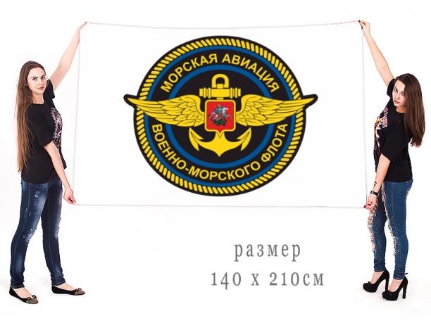 Большой флаг Морской авиации ВМФ РФ