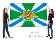 Большой флаг морской охраны Федеральной пограничной службы