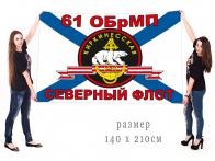 Большой флаг Морской пехоты 61 ОБрМП