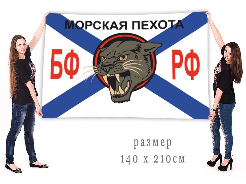 Большой флаг морской пехоты Балтийского флота ВМФ РФ