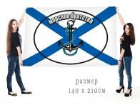 Большой флаг морской пехоты Морское братство
