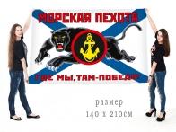 Большой флаг Морской пехоты РФ с пантерой