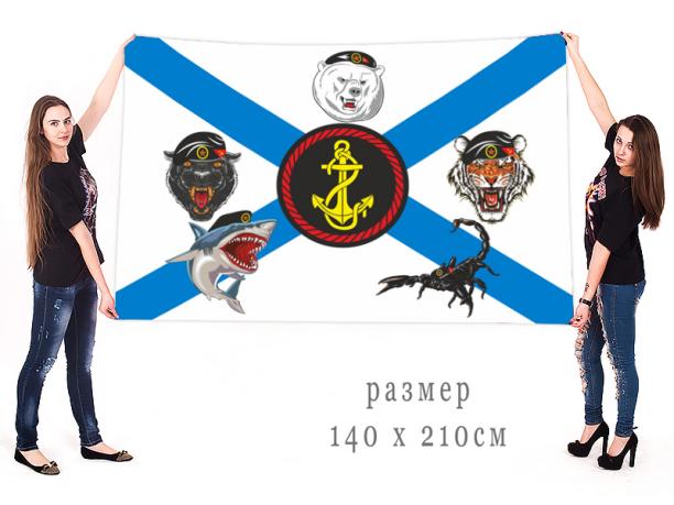 Большой флаг Морской Пехоты России