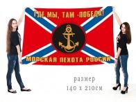 Большой флаг морской пехоты Российской Федерации