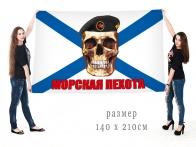 Большой флаг Морской пехоты с черепом