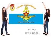 Большой флаг морской пехоты СССР